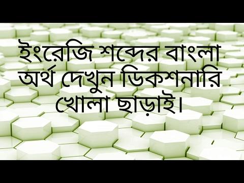 Anthelmintic meaning in bengali Preparate lichide pentru viermi
