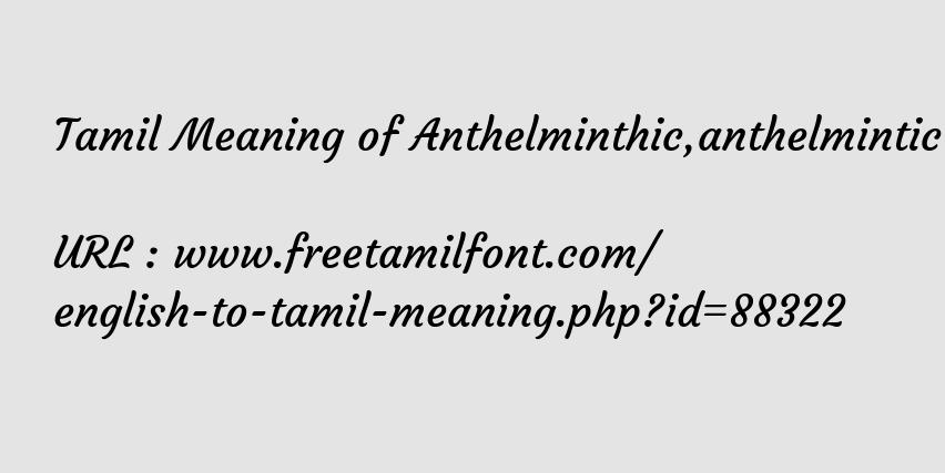 anthelmintic meaning in bengali cât costă cauterizarea condiloamelor